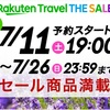 RakutenTravel THE SAEL