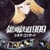 「銀河鉄道999 シネマ・コンサート」