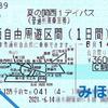 関西1デイパス