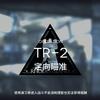 【アークナイツ】ステージ「TR-2」解説【明日方舟】
