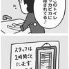 「ハヤクナイ?」...?