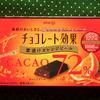 カカオ65%なのに72%?『明治』の高カカオチョコ「チョコレート効果 蜜漬けオレンジピール CACAO72%」を購入。食べた感想を書きました
