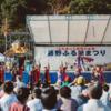 藤野ふる里祭り 開催中止!