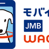 JMB WAONカードを断捨離し、JMBモバイルWAONを導入します。