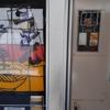 高梁市ドライブイン ログランドのレトロ自販機