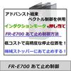 【中級編】三菱電機製FR-E700シリーズのあて止め制御方法