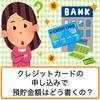 クレジットカード申し込みのコツ!預貯金額はどう書けばいい?