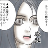【悠奈さんと私(2)】感性の違いすぎ(※腐女子ネタにつき注意)