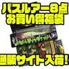ダウスイ180などが入ったお得セット「バスルアー8点お買い得福袋」通販サイト入荷!
