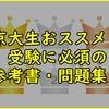 【学生必見】京大生が高校時代に役に立った参考書・問題集ランキングを紹介!