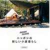 「ニッポンの新しい小屋暮らし」の感想