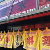 品川港南口・天王洲アイルの人気の中華屋さん 楽水軒