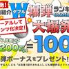 【ちょびリッチ】お得にはじめる2つのキャンペーン|お友達紹介で500ポイント&ダブル爆弾ランキングエントリーで200,000ポイントに挑戦!