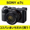 【カメラ】SONYのα7cを買わなかった理由 その2【レビュー】