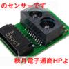 Raspberry Pi3 で I2Cセンサーを使う