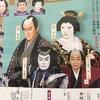 松竹座、10月大歌舞伎