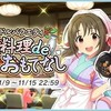 「アイドルバラエティ 割烹料理deおもてなし」開催!