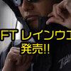 【RAIDJAPAN】スタイリッシュかつ日本人の体型に合わせた「RJFT レインウエア」発売!
