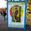 「ゴッホ展 巡りゆく日本の夢」を観賞