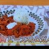 坂本昌幸 フライパンひとつで作れる!ビーフストロガノフ ノンストップレシピ 2016/11/18