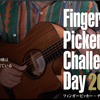 Finger Picker Challenge Day 2018開催!
