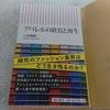 朝日新書『アパレルの終焉と再生』感想