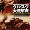 【ウォーゲーム】感想:雑誌「ゲームジャーナル No.78」『特集:パンツァーカイル:クルスクの戦い』(2021年3月1日発売)