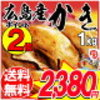 広島産のカキ1kgが送料無料で期間限定販売しているお店はこちら