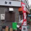 清湯麺。巣鴨「台湾」