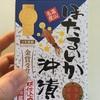 No.1313 モンドセレクション3年連続金賞受賞のほたるいかの沖漬けを初めて食べた娘達