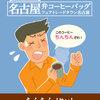 【名古屋を応援するコーヒー】名古屋弁って結構、面白いですよ!