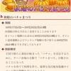 イベント:秋晴のパチャ祭り