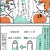 【漫画】私と乳9