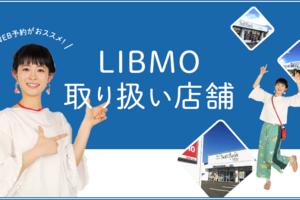 LIBMO(リブモ)の店舗でできることとは?webでの契約との違いを解説