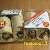 ファミリーマート『2種類のトルティーヤ ・タルタルチキン・チャーシューたまご』を食べてみた!
