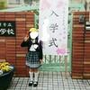 入園、入学式が終わり、新生活スタートです♪