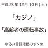 第12回 ゆるい言語活動のすゝめ(平成28年12月10日)