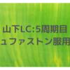 【山下レディースクリニック】5周期目 デュファストン服用1周期目