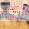 【KING2RINGパワーグリップ】使い方・使い心地、サイズ感をレビューします