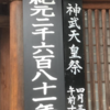 4月3日 橿原神宮で神武天皇祭を見てきたよ