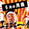 6月の月商報告ぅイエェェイ!ネットショップの年商10億円を目指す楽天店長ブログ