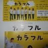朗読ミュージカル『カラフル』2/11昼公演