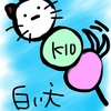 マヤ暦 K10【白い犬】赤い龍の10日目〜♫