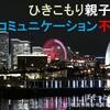やっぱり今日もひきこもる私(360)本日、横浜ばらの会で講演させていただきます。