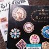 東京都荒川区の「ゆいの森あらかわ/吉村昭記念文学館」