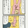 スキウサギ「お買い物3」