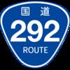 No.055 国道292号