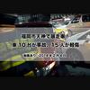 【動画】福岡市天神で暴走車!車10台が事故、15人が軽傷(2014年2月4日 火曜)