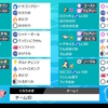【 シーズン4】 最終139位 ありがちミミドラパ