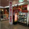 横浜駅で猛烈に腹が減ったらここMEGA金太郎(グルメ番外編)